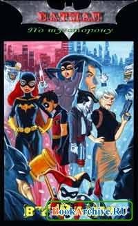 Журнал Бэтмен. По Ту Сторону.