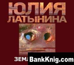 Аудиокнига Земля войны (аудиокнига)