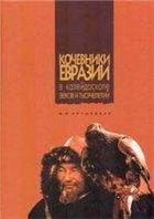 Книга Кочевники Евразии (в калейдоскопе веков и тысячелетий)
