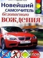 Книга Новейший самоучитель безопасного вождения