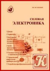 Книга Силовая электроника