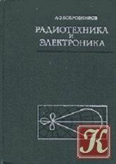 Книга Радиотехника и электроника