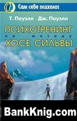 Книга Психотренинг по методу Хосе Сильвы