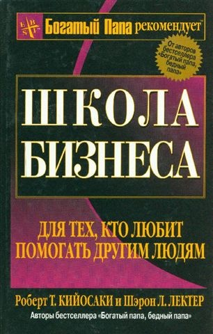 Книга Роберт Кийосаки «Школа бизнеса»