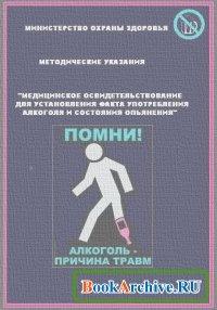 Медицинское освидетельствование для установление факта употребления алкоголя и состояния опьянения. Методические указания.