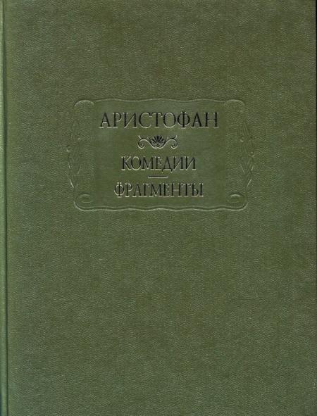 Аристофан. Комедии. Фрагменты. М., 2008.