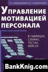 Книга Управление мотивацией персонала