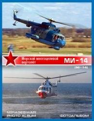 Книга Морской многоцелевой вертолёт - Ми-14