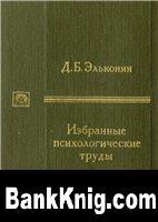 Книга Эльконин Д. Б. Избранные психологические труды