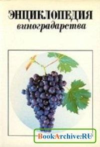 Книга Энциклопедия виноградарства (в 3 томах).