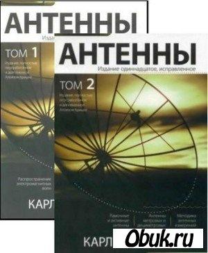 Антенны. В 2-х томах