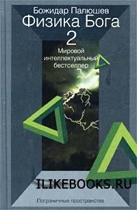 Книга Палюшев Божидар - Физика Бога 2. Пограничные пространства