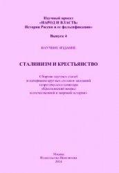 Книга Сталинизм и крестьянство. Под ред. П.П. Марченя, С.Ю. Разина. М., 2014.