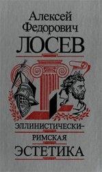Книга Эллинистически-римская эстетика