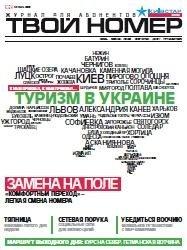 Журнал Твой номер №8 2008