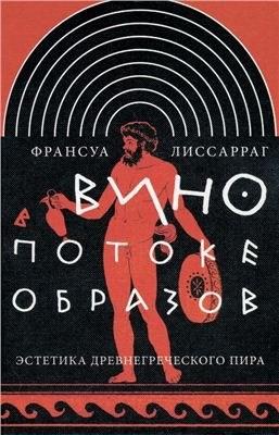 Книга Лиссарраг Ф. Вино в потоке образов. Эстетика древнегреческого пира. М., 2008.