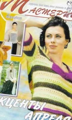 Журнал Мастерица №4 (апрель 2007)