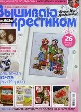 Журнал Cross Stitcher (Вышиваю крестиком) №1 (январь 2009)