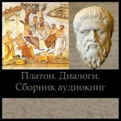 Сборник аудиокниг Платона