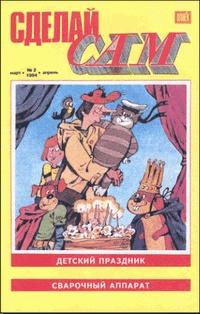 Журнал Журнал Сделай сам № 2 (март-апрель 1994)