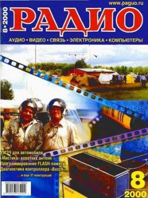 Журнал Радио №8 2000