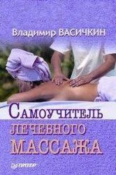 Книга Самоучитель лечебного массажа