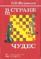 Книга В стране шахматных чудес