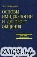 Книга Основы имиджелогии и делового общения