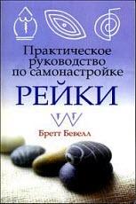 Книга Практическое руководство по самонастройке Рэйки
