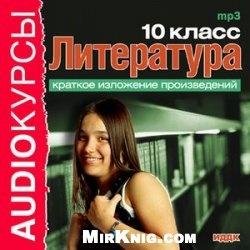 Аудиокнига Литература 10 класс. Краткое изложение произведений (Аудиокнига)