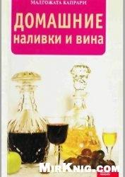 Книга Домашние наливки и вина