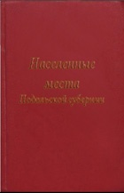 Книга Населенные места Подольской губернии