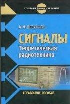 Книга Сигналы. Теоретическая радиотехника. Справочное пособие