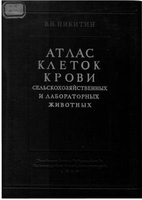 Книга Атлас клеток крови сельскохозяйственных и лабораторных животных