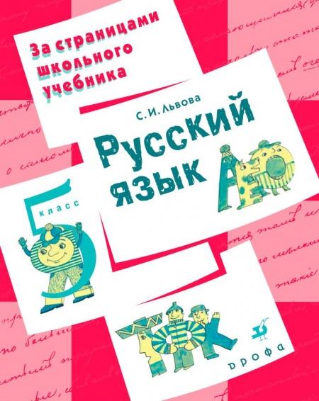 Книга Русский язык 5 класс