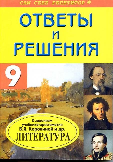 Книга ГДЗ Литература 9 класс Прозорова Е.В.