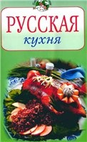 Книга Русская кухня