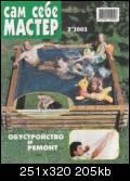 Журнал Журнал <Сам себе мастер> № 7 2003г