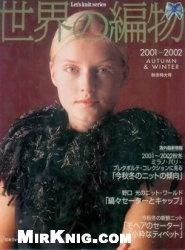 Журнал Let's knit series , 2001-2002 autumn-winter