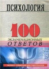 Книга Психология: экспресс-справочник (учебное пособие)