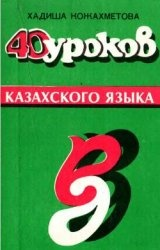 Книга 40 уроков казахского языка