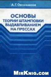 Книга Основы теории штамповки выдавливанием на прессах