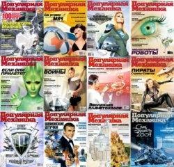 Журнал Популярная механика № 1-12 2004