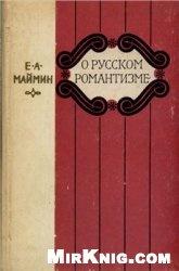 Книга О русском романтизме