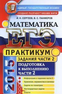 Книга ЕГЭ, практикум по математике, подготовка к выполнению части 2, Сергеев И.Н., Панферов В.С., 2015