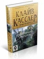 Книга Касслер Клайв, Блэквуд Грант - Потерянная империя