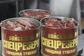 Купить консервы Войсковой Спецрезерв и окунуться в атмосферу советской эпохи
