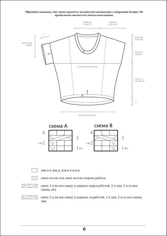 Пуловер наволочка выкройка