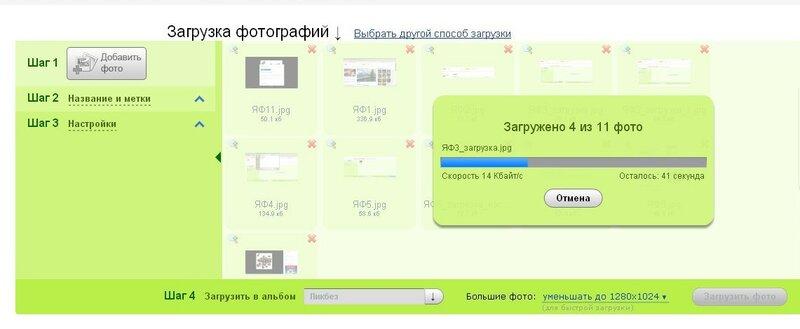 ЯФ_шаг4_загрузка.jpg
