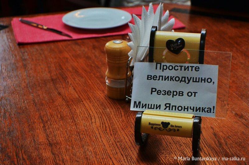 Резерв от Миши Япончика, Саратов, 19 января 2015 года
